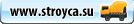 www.stroyca.su