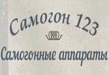 САМОГОН123