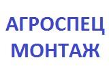 АГРОСПЕЦМОНТАЖ