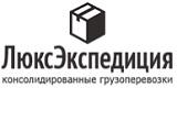 ЛЮКС ЭКСПЕДИЦИЯ, ГРУЗОПЕРЕВОЗКИ