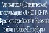 АДВОКАТСКАЯ (ЮРИДИЧЕСКАЯ) КОНСУЛЬТАЦИЯ ЛЕКС ЦЕНТР В КРАСНОГВАРДЕЙСКОМ РАЙОНЕ