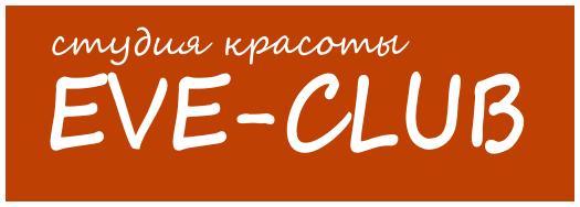 EVE-CLUB, СТУДИЯ КРАСОТЫ
