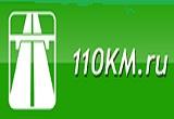 110КМ.РУ