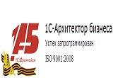 1С-АРХИТЕКТОР БИЗНЕСА