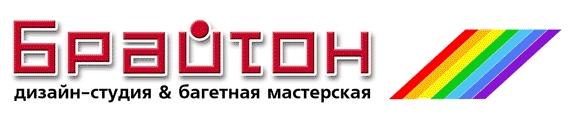 БРАЙТОН, ДИЗАЙН-СТУДИЯ