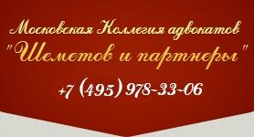 ШЕМЕТОВ И ПАРТНЕРЫ, Московская коллегия адвокатов