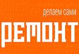 РЕМОНТ ДЕЛАЕМ САМИ