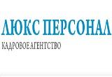 ЛЮКС ПЕРСОНАЛ, КАДРОВОЕ АГЕНТСТВО
