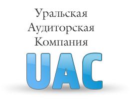 УРАЛЬСКАЯ АУДИТОРСКАЯ КОМПАНИЯ