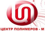 ЦЕНТР ПОЛИМЕРОВ-М