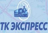 ТК ЭКСПРЕСС
