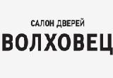 ВОЛХОВЕЦ, САЛОН ДВЕРЕЙ