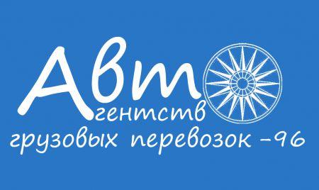 АВТО АГЕНТСТВО ГРУЗОВЫХ ПЕРЕВОЗОК-96