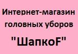 ШАПКОF, Интернет-магазин головных уборов