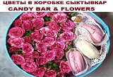 CANDY BAR & FLOWERS СЫКТЫВКАР