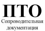 ПРОИЗВОДСТВЕННО-ТЕХНИЧЕСКИЙ ОТДЕЛ