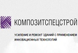 КОМПОЗИТСПЕЦСТРОЙ