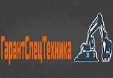 ГАРАНТСПЕЦТЕХНИКА