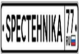 СПЕЦТЕХНИКА 77