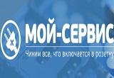 МОЙ-СЕРВИС