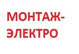 МОНТАЖ-ЭЛЕКТРО