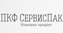 ПКФ СЕРВИСПАК