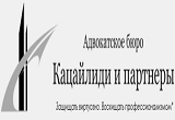 """АДВОКАТСКОЕ БЮРО """"КАЦАЙЛИДИ И ПАРТНЕРЫ"""""""