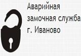 АВАРИЙНАЯ ЗАМОЧНАЯ СЛУЖБА Г. ИВАНОВО