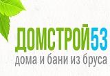 ДОМСТРОЙ53