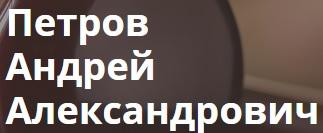 ПЕТРОВ АНДРЕЙ АЛЕКСАНДРОВИЧ, АРБИТРАЖНЫЙ УПРАВЛЯЮЩИЙ