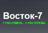 ВОСТОК-7