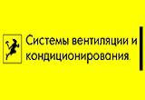 КЛИМАТСТРОЙПРОЕКТ