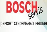 BOSCH, SERVIS