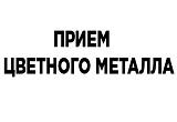 ПРИЕМ ЦВЕТНОГО МЕТАЛЛА