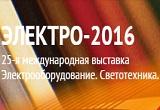ЭЛЕКТРО-ЭКСПО
