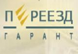 ПЕРЕЕЗД ГАРАНТ
