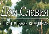 ДОМ-СЛАВИЯ